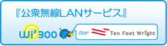 「公衆無線LANサービス」
