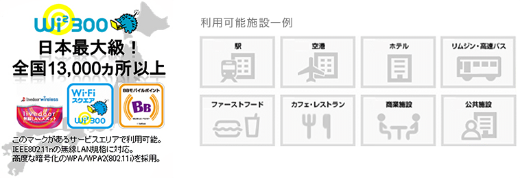Wi2 300 日本最大級! 全国13,000ヶ所以上 | 利用箇所施設一覧